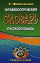 Фразеологический словарь русского языка 60 000 слов